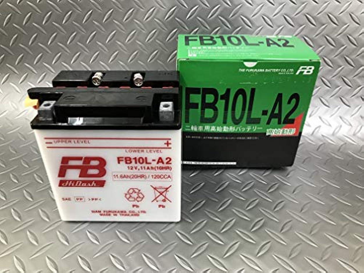 中毒シャーロットブロンテ湿地[液入り充電済み] FB10L-A2 バイクバッテリー FURUKAWA 古河電池 正規品新品 (GM10Z-3A / YB10L-A2 / FB10L-A2 互換)