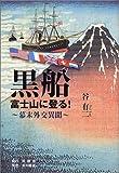 黒船 富士山に登る!―幕末外交異聞