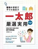 職場や学校ですぐに役立つ 一太郎 厳選実用Tips[2006/2007/2008/2009/2010対応]