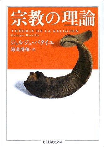 宗教の理論  / ジョルジュ バタイユ