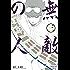 無敵の人(3) (週刊少年マガジンコミックス)