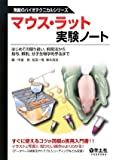 マウス・ラット実験ノート―はじめての取り扱い、飼育法から投与、解剖、分子生物学的手法まで (無敵のバイオテクニカルシリーズ)