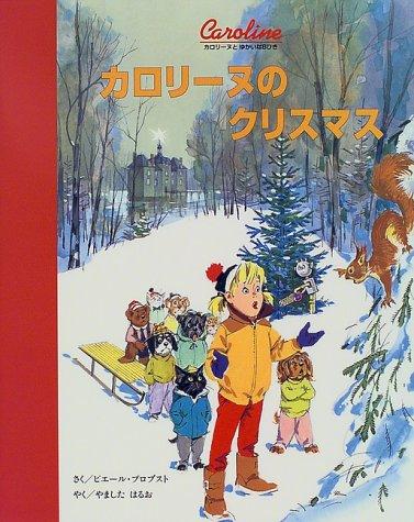 カロリーヌのクリスマス (カロリーヌとゆかいな8ひき)の詳細を見る