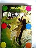 学研の図鑑〈〔3〕〉飼育と観察 (1971年)