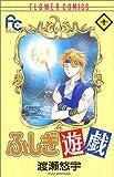 ふしぎ遊戯 (10) (少コミフラワーコミックス)