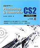 CGリテラシー Photoshop & Illustrator CS2 for Windows