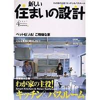 新しい住まいの設計 2007年 04月号 [雑誌]