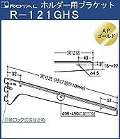 ホルダー用 ブラケット 棚受 ガラス棚 【 ロイヤル 】APゴールド R-121GHS 呼び名:350