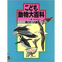 海と水べの鳥 (こども動物大百科)