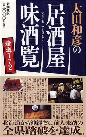 太田和彦の居酒屋味酒覧 精選172