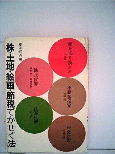 株・土地・絵画・節税でかせぐ法 (1972年)の詳細を見る