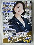 週刊プレイボーイ 2012.10.29号(44)