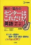 島田・落合のセンターはこれだけ!英語〈発音・文法・語法・整序〉―新課程 (シグマベスト)