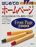 はじめてのホームページ Front Page2000―HTMLを知らなくても、簡単にできる!!