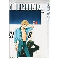 Cipher (第5巻) (白泉社文庫)