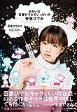 あるいは吾妻ひでおでいっぱいの吾妻ひでお (Azuma Hideo Best Selection) 画像