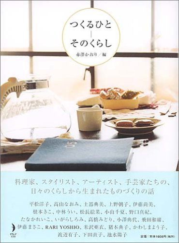 つくるひと—そのくらし (ダ・ヴィンチ・ブックス)