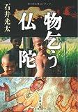 物乞う仏陀 (文春文庫)