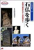 石仏を歩く JTBキャンブックス
