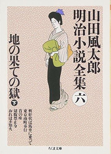 地の果ての獄〈下〉―山田風太郎明治小説全集〈6〉 (ちくま文庫)の詳細を見る