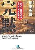 完黙 みちのく麺食い記者・宮沢賢一郎 奥津軽編 (小学館文庫)