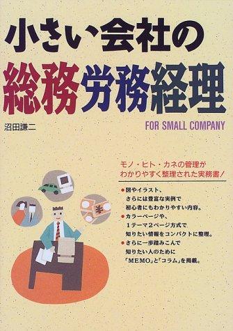 小さい会社の総務労務経理の詳細を見る