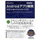 TECHNICAL MASTER はじめてのAndroidアプリ開発 第2版 Android Studio 2対応