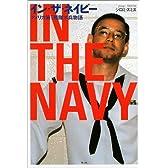 イン・ザ・ネイビー―アメリカ第7艦隊水兵物語