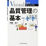 ビジュアル 品質管理の基本〈第5版〉 (日経文庫)