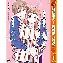 きみのすきなひと【期間限定無料】 1 (マーガレットコミックスDIGITAL)