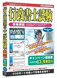行政書士試験 キャンペーン価格版