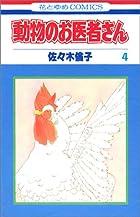 動物のお医者さん (4) (花とゆめCOMICS)