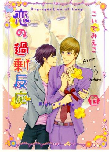 恋の過剰反応 (光彩コミックス Boys Lコミック)の詳細を見る