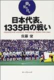 日本代表、1335日の戦い―夢を見た日々