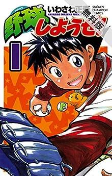 野球しようぜ! 1【期間限定 無料お試し版】 (少年チャンピオン・コミックス)