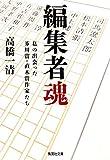 編集者魂 私の出会った芥川賞・直木賞作家たち (集英社文庫)