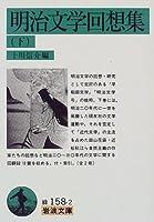 明治文学回想集 (下) (岩波文庫)