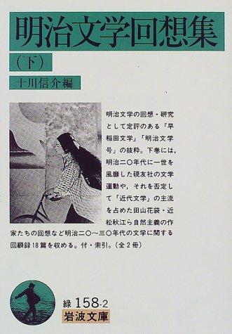 明治文学回想集 (下) (岩波文庫)の詳細を見る