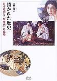 描かれた歴史―日本近代と「歴史画」の磁場