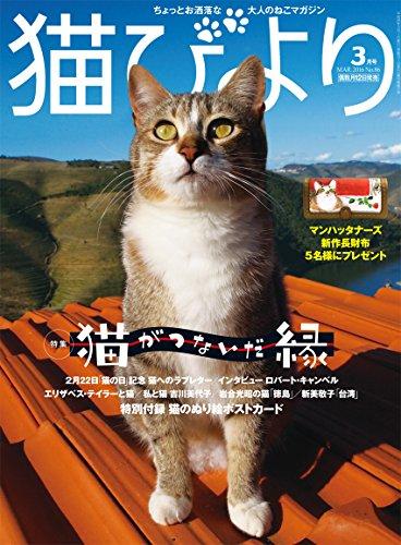 猫びより 2016年 03 月号