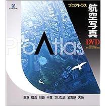 プロアトラス 航空写真 DVD 東京/横浜/川崎/千葉/さいたま/名古屋/大阪