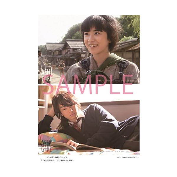 アシガール DVD BOXの紹介画像3