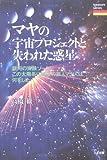 マヤの宇宙プロジェクトと失われた惑星—銀河の実験ゾーン。この太陽系に時空の旅人マヤ人は何をした! (treasure Series)