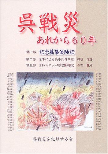 呉戦災―あれから60年