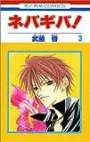 ネバギバ! (3) (花とゆめCOMICS)