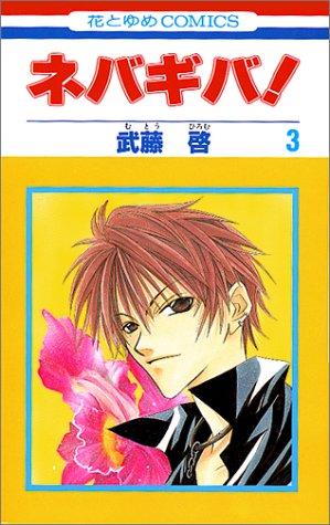 ネバギバ! (3) (花とゆめCOMICS)の詳細を見る