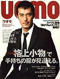 uomo (ウオモ) 2006年 08月号 [雑誌]
