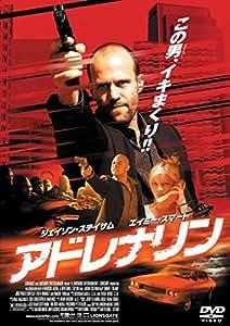 アドレナリン 普及版 [DVD]