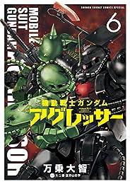 機動戦士ガンダム アグレッサー 6 (少年サンデーコミックス〔スペシャル〕)