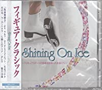 フィギュア・クラシック Shining On Ice